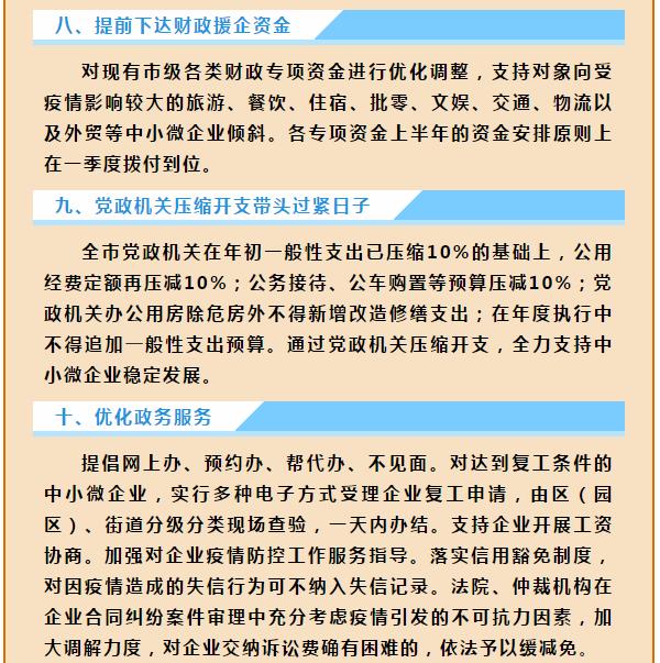 南京市10条政策措施促进中小微企业稳定发展